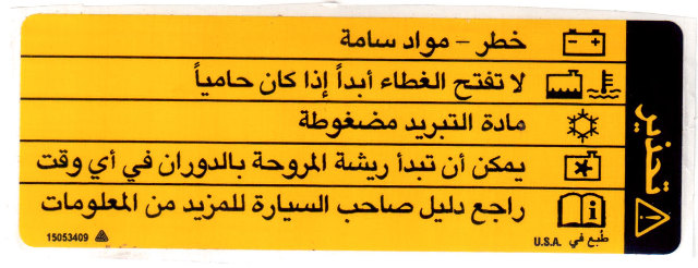 Arabic Warning Label For Export GM Vehicles New OEM 15053409